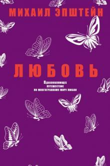 Любовь - Михаил Эпштейн