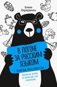 В погоне за русским языком. Заметки пользователя