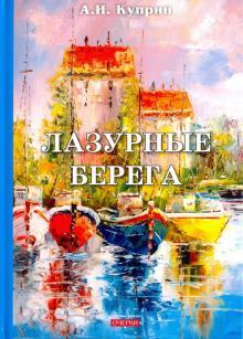 Александр Куприн - Лазурные берега обложка книги