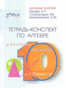 Алгебра. 10 класс. Тетрадь-конспект