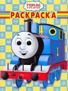 """Книга: """"Волшебная раскраска № 0949 (Томас и его друзья ..."""