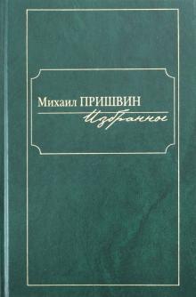 Избранное - Михаил Пришвин