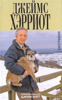 Джеймс Хэрриот: биография - Джим Уайт
