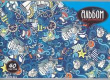 """Альбом для рисования """"Морская тематика"""" (40 листов, А4) (С1184-34)"""