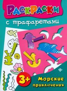 Морские приключения. Книжка-раскраска - Ольга Конобевская