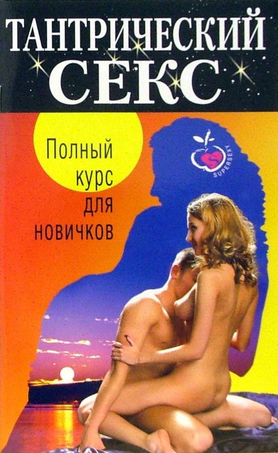 Тантра секс клуб в москве новости цска футбольный клуб москва