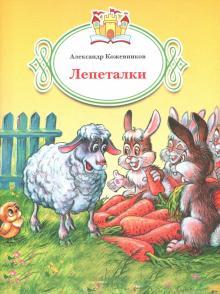 Лепеталки - Александр Кожевников