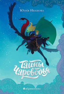 Юлия Иванова - Тайны Чароводья. Книга первая обложка книги