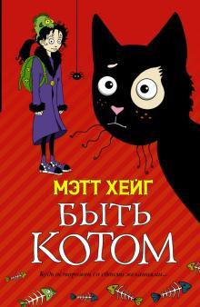 Быть котом - Мэтт Хейг
