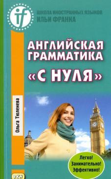 Школа иностранных языков Ильи Франка