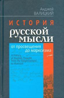 История русской мысли от просвещения до марксизма