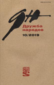 """Журнал """"Дружба народов"""" № 10. 2019"""