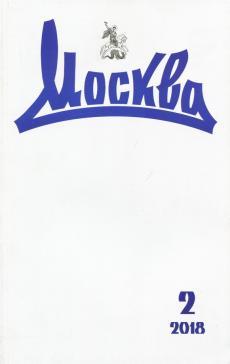 "Журнал ""Москва"" № 2. 2018"