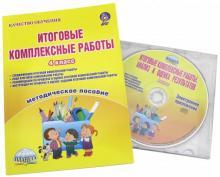 Итоговые комплексные работы. 4 класс. Методическое пособие. ФГОС (+CD) - Светлана Маричева
