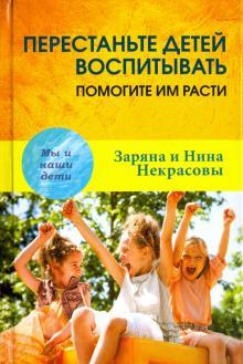 Перестаньте детей воспитывать - помогите им расти