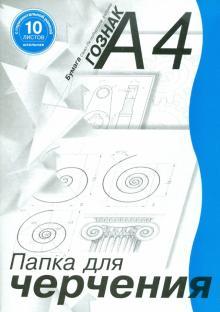 Папка для черчения А4, 10 листов, горизонтальная рамка (ПЧ4ШГр/10 14090)