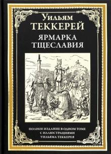 Ярмарка тщеславия - Уильям Теккерей