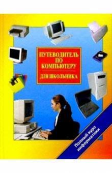 Путеводитель по компьютеру для школьника