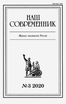 """Журнал """"Наш современник"""". 2020. № 3"""