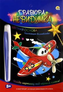 """Гравюра """"Самолетик"""" (А5, цветная основа) (Г-9444)"""