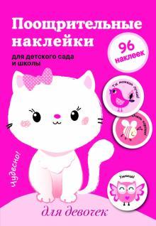 """Поощрительные наклейки для детского сада и школы """"Для девочек"""""""