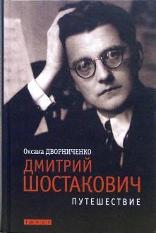 оксана дворниченко