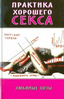 Кника О Сексе Различных Позах Исскуство Секса