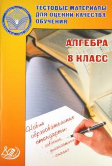 Алгебра. 8 класс. Тестовые материалы для оценки качества обучения