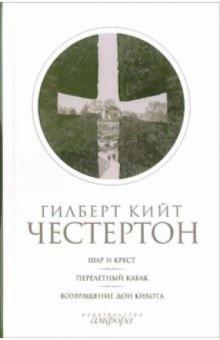 Собрание сочинений: В 5-ти томах. Том 2: Шар и крест. Перелетный кабак. Возвращение Дон Кихота - Гилберт Честертон