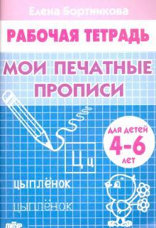 Мои печатные прописи. Рабочая тетрадь для детей 4-6 лет