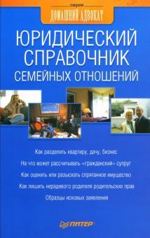 Юридический справочник семейных отношений - И. Иринархова