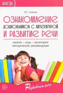 Оксана Ушакова - Ознакомление дошкольников с литературой и развитие речи. ФГОС ДО