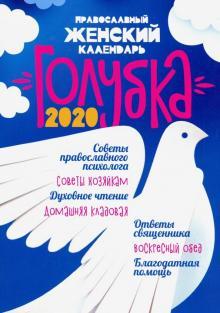 Православный женский календарь Голубка на 2020 год