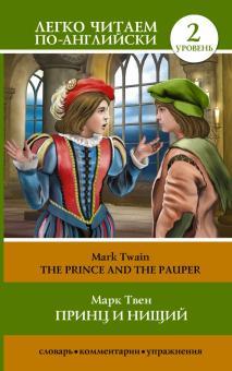 Принц и нищий = The Prince and the Pauper