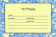 Наклейка на тетрадь (ШН-9041)
