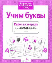 Рабочая тетрадь дошкольника. Учим буквы