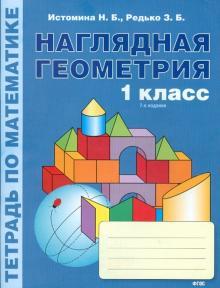 Математика. 1 класс. Наглядная геометрия. Тетрадь. ФГОС