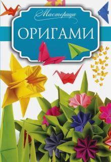 Оригами - Дмитрий Смирнов