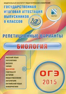 ОГЭ-2015 Биология. 12 вариантов - В. Рохлов