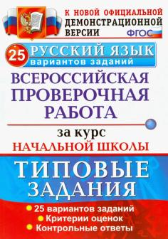 Русский язык. Всероссийская проверочная работа за курс начальной школы. 25 вариантов. ФГОС