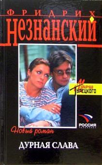 Дурная слава: Роман - Фридрих Незнанский