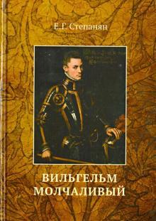 Вильгельм Молчаливый - Елена Степанян