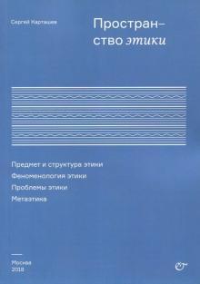 Пространство этики - Сергей Карташев
