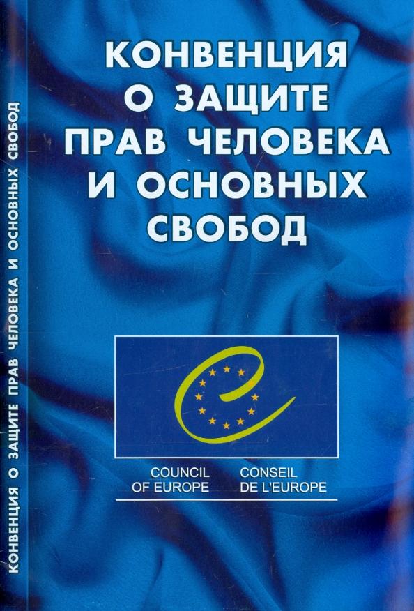 права защита человека