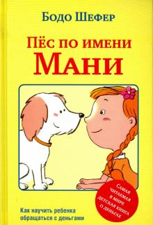 Пёс по имени Мани