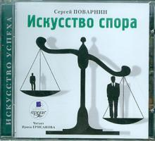 Искусство спора (CDmp3)
