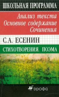 С. А. Есенин. Стихотворения. Поэмы. Анализ текста. Основное содержание. Сочинения