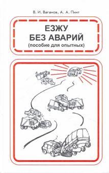 Езжу без аварий. 20 уроков безопасного вождения