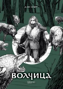 Дэн Смит - Волчица