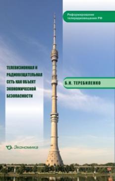 Реформирование телерадиовещания РФ